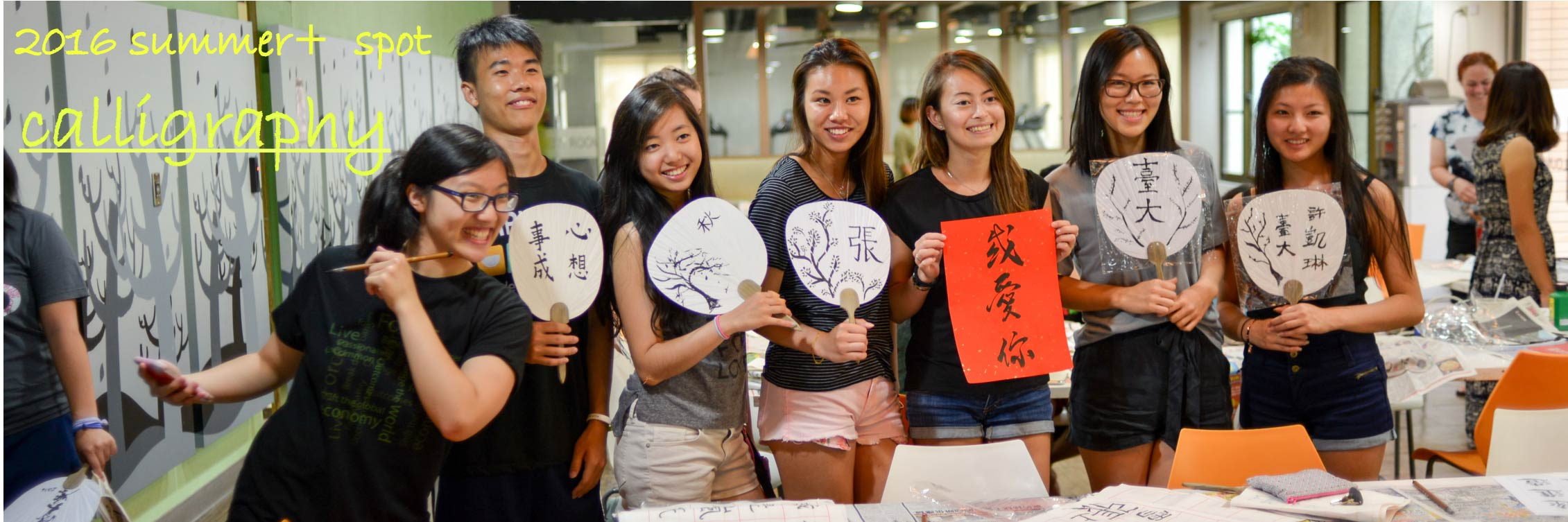 2016 NTU Summer+ calligraphy