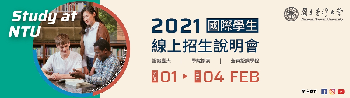 2021ONLINE INFO SESSION_中文